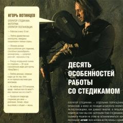 Оператор Игорь Вотинцев