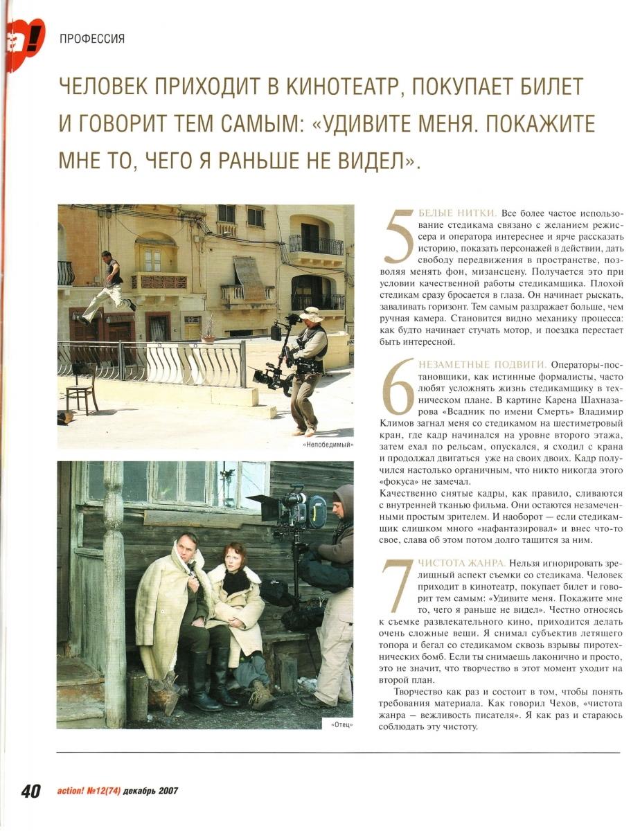 Оператор Игорь Вотинцев - десять особенностей работы со стедикамом