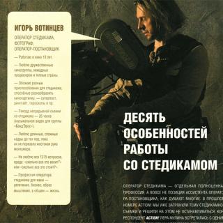 Игорь Вотинцев - Десять особенностей работы со стедикамом